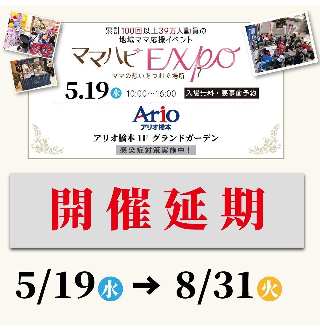 【お知らせ】5/19(水)→8/31(火)ママハピEXPO2021@アリオ橋本開催延期のお知らせ