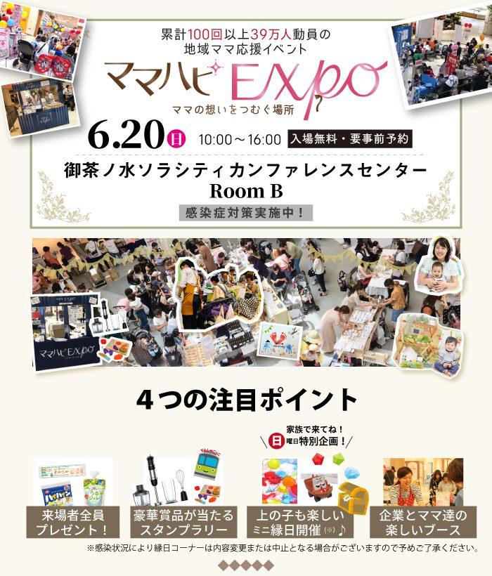 【初開催】6/20(日)ママハピEXPO2021@お茶の水ソラシティカンファレンスセンター