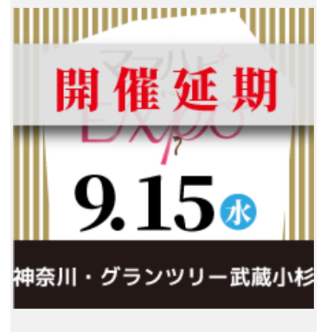 【開催延期】9/15(水)ママハピEXPO2021@グランツリー武蔵小杉