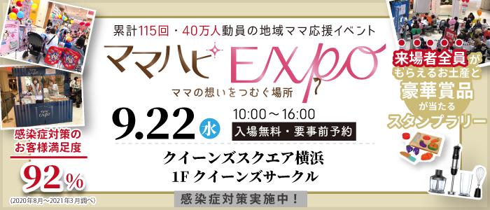 【初開催】9/22(水)ママハピEXPO2021@クイーンズスクエア横浜