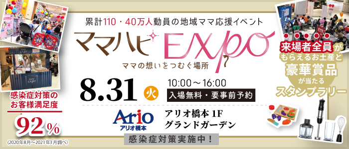 【初開催】8/31(火)ママハピEXPO2021@アリオ橋本