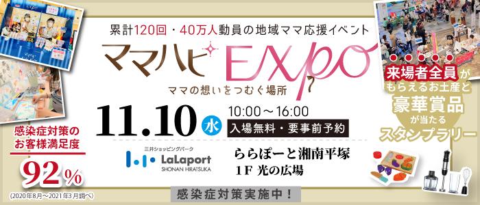 【初開催】11/10(水)ママハピEXPO2021ららぽーと湘南平塚