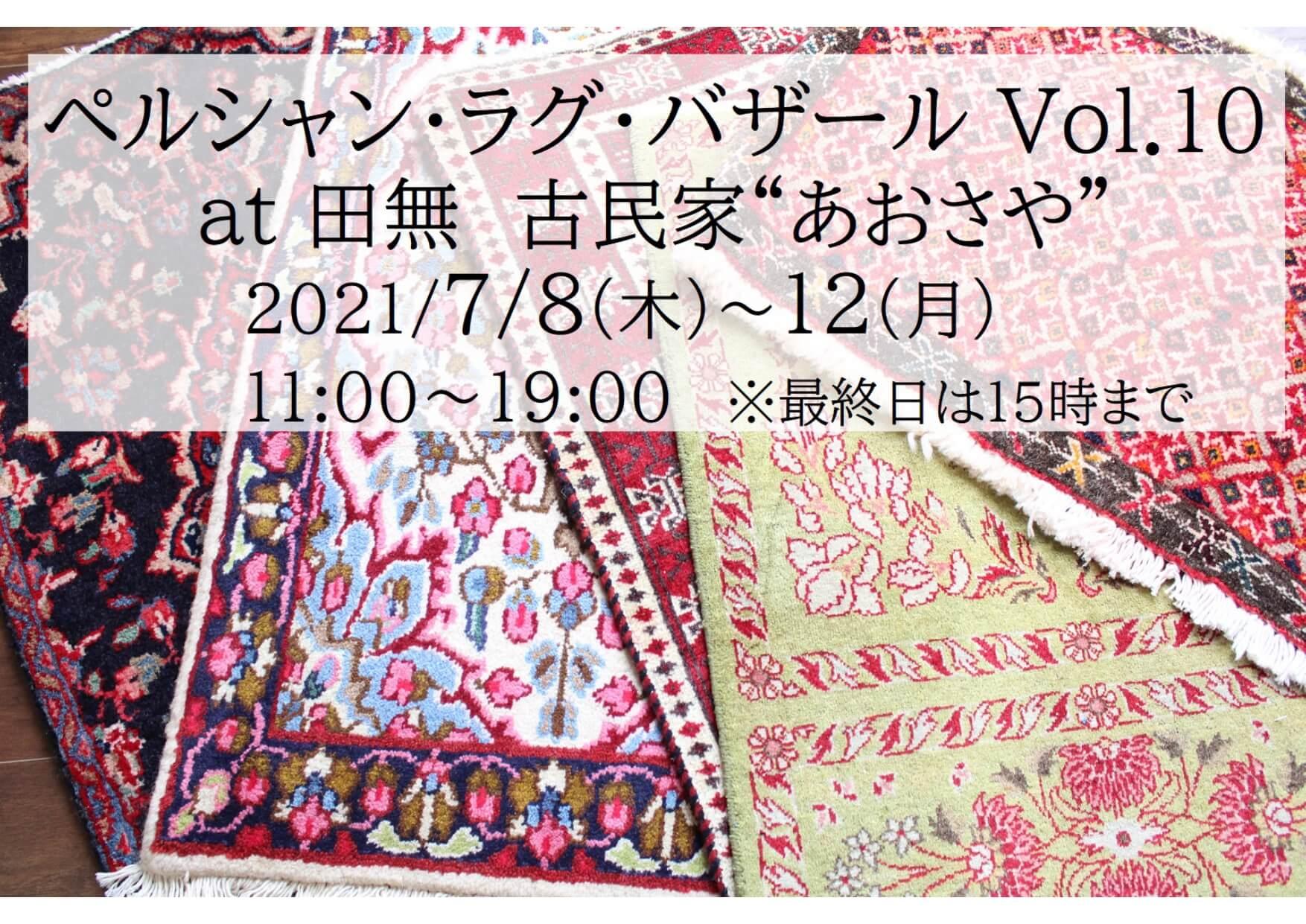 ペルシャン・ラグ・バザール Vol.10
