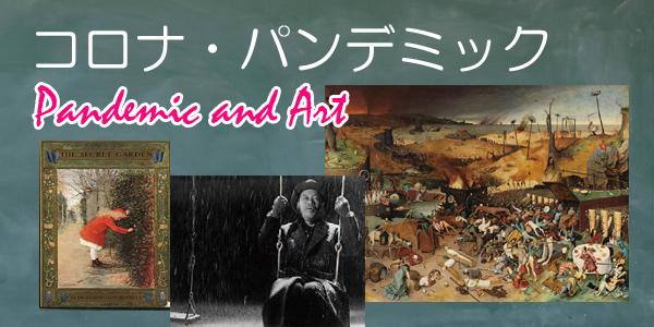 コロナ・パンデミック◆Pandemic and Art