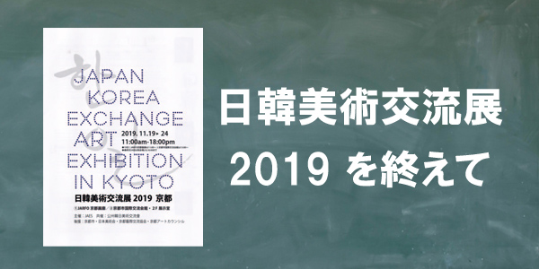 日韓美術交流展2019 を終えて
