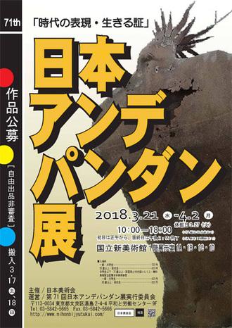 第71回日本アンデパンダン展