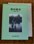 書評◆笹木繁男 『藤田嗣治̶その実像と時代̶』上・下巻 (2019年私家版)