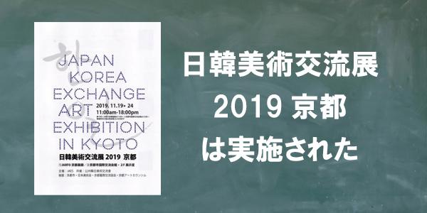 日韓美術交流展2019 京都は実施された