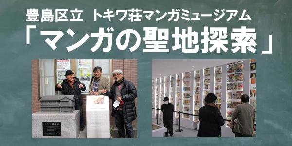「マンガの聖地探索」トキワ荘マンガミュージアム