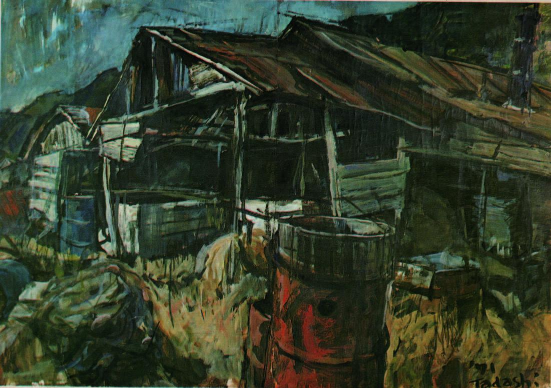 「廃屋」1971 制作・水
