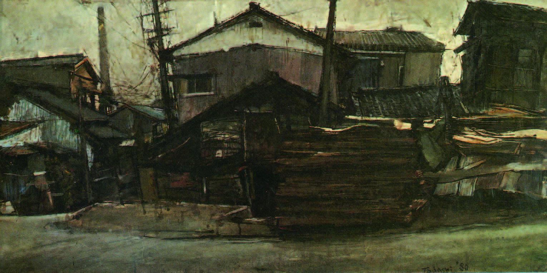 「下町風景」1980 制作・水彩・90×182