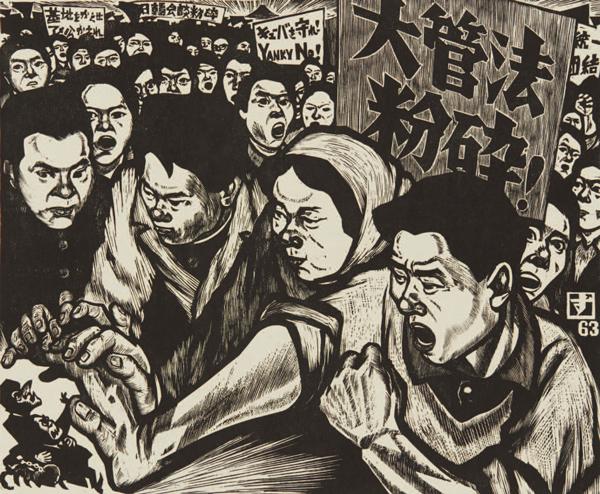 《統一行動(大管法粉砕)》1963 年