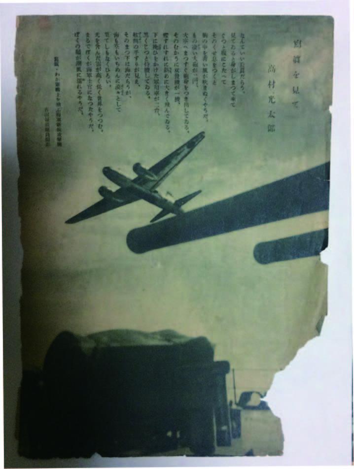 朝日新聞社発行(昭和17年7月)「週刊少国民」 巻頭の詩「写真を見て」高村光太郎。「なんて いい写真だろう、見てゐると身がしまって来て ・・・」と軍を賛美する詩句が連なる。(筆者蔵)