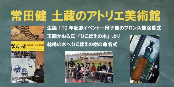 常田健 土蔵のアトリエ美術館