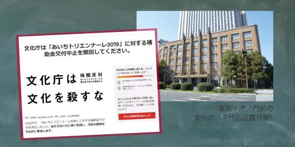 あいちトリエンナーレ出品作家が主導するプロジェクト 「ReFreedum_Aichi」が呼びかけた抗議署名は、2 週間余で 10 万筆を超えた。(change.org サイト)