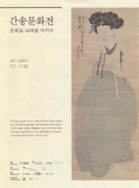 潤松コレクションの美人画の傑作
