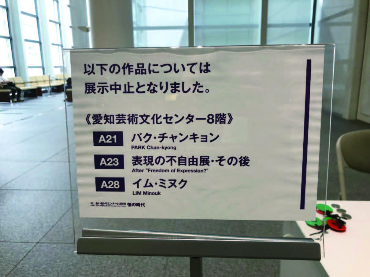 「表現の不自由展・その後」の展示中止の掲示板。