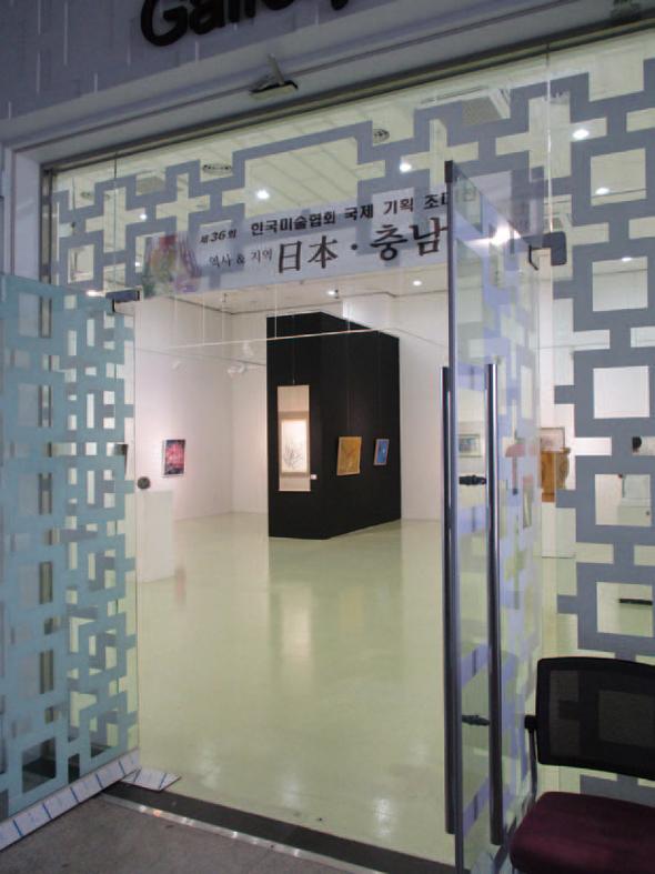 交流展日本コーナー
