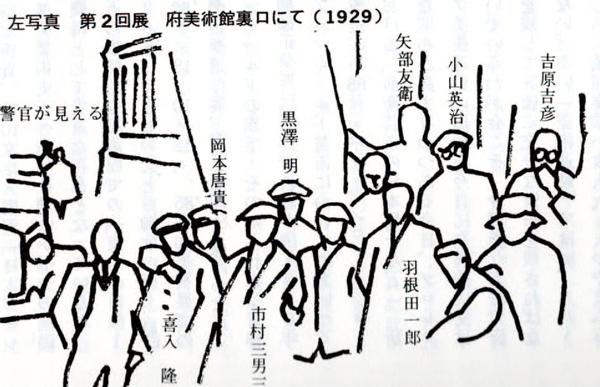 「美術運動」NO.116特集より採録