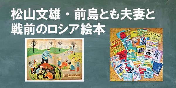 【日美の前史探訪】松山文雄・前島とも夫妻と戦前のロシア絵本