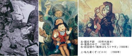 左・題名不詳 /中・電車の中で /右・防空頭巾「戦争はもうイヤダ」