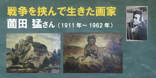 薗田 猛さんは戦争を挟んで生きた画家(1911年~1962年)