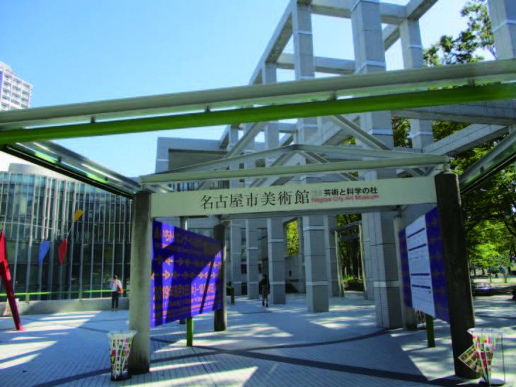 A 名古屋市美術館