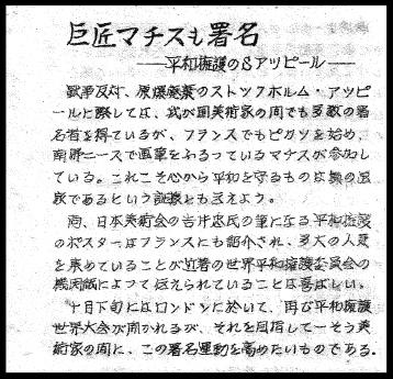 「美術運動」13号 署名活動の記事