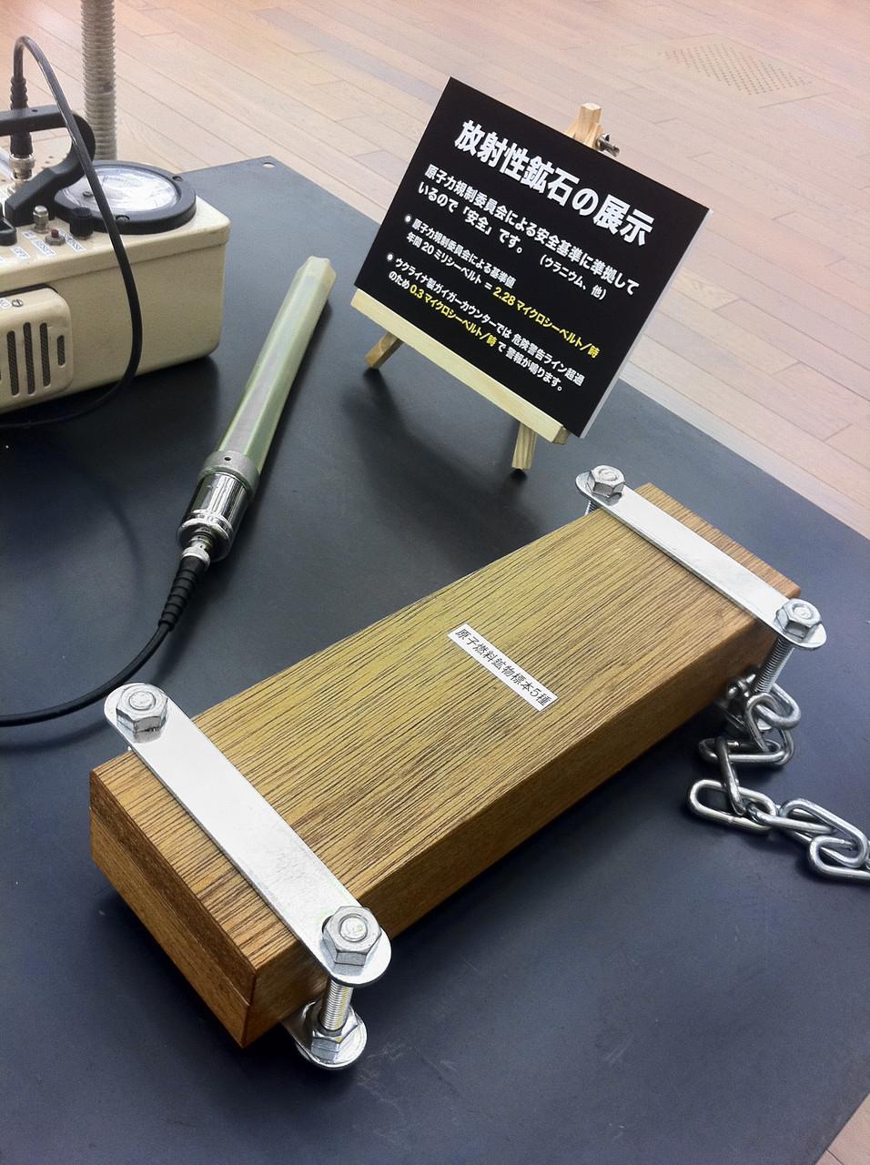 石川雷太「放射性鉱石の展示」