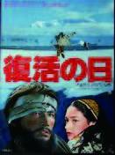 映画「復活の日」1980  原作1964・小松左京