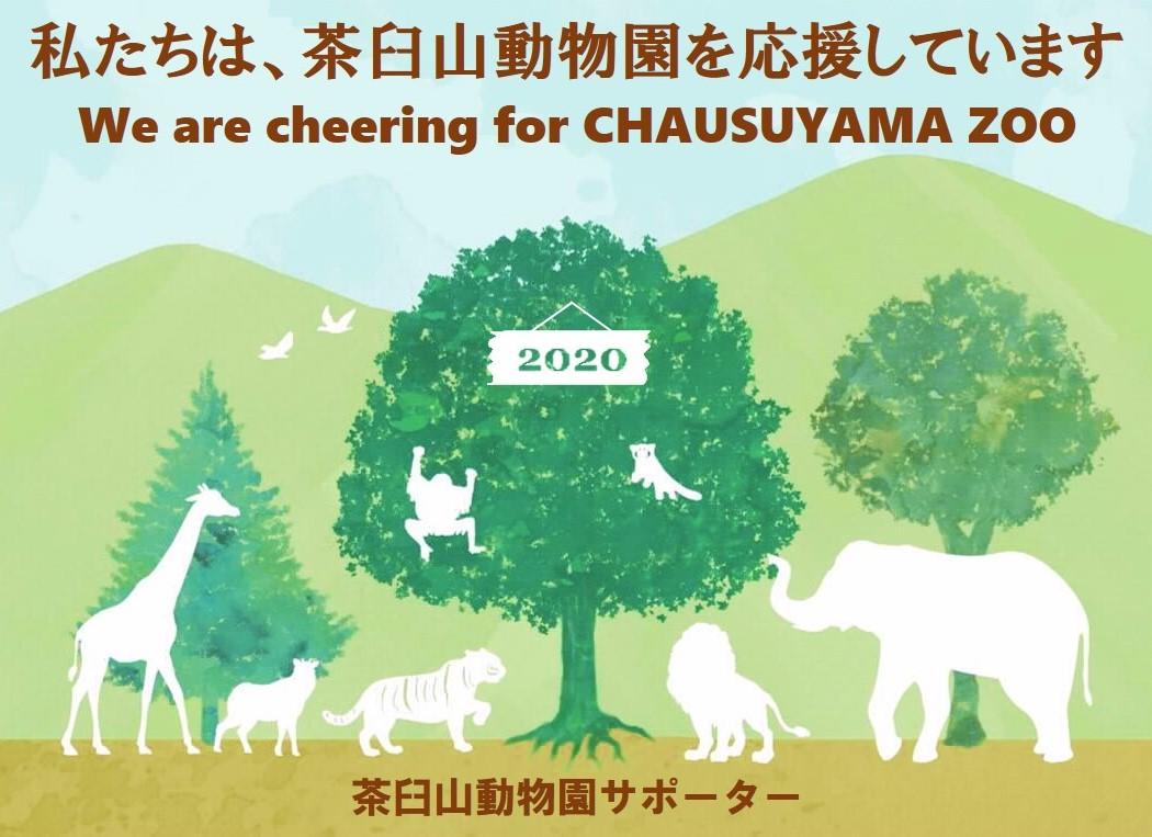 茶臼山動物園のサポーターになりました!