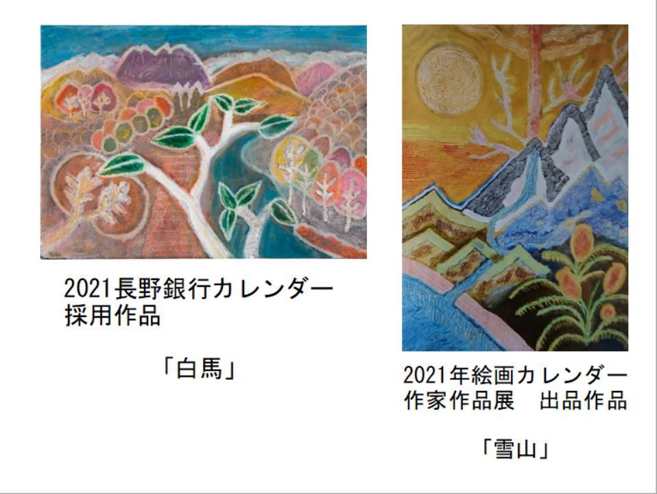 長野銀行「2021年絵画カレンダー作家作品展」