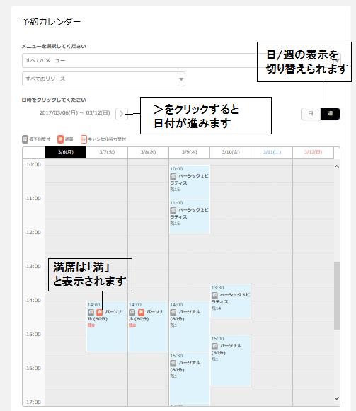 予約カレンダー画面の写真
