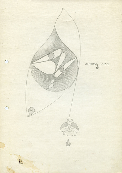Tear №33. 1991. Pencil on paper. 30 х 21
