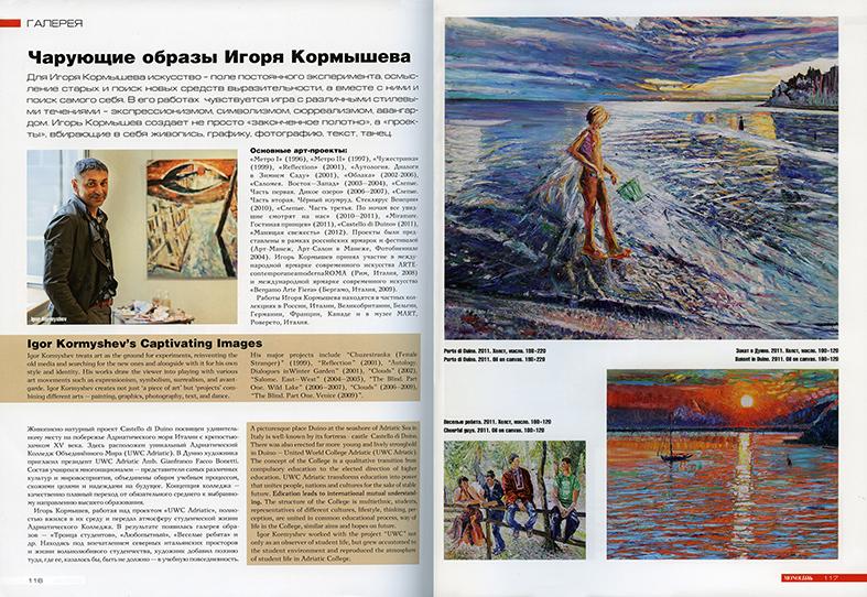 Monolith Digest #26, 2012