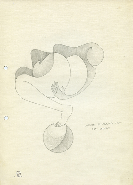Two into One Thing. On the Sphere. 1991. Pencil on paper. 30 х 21