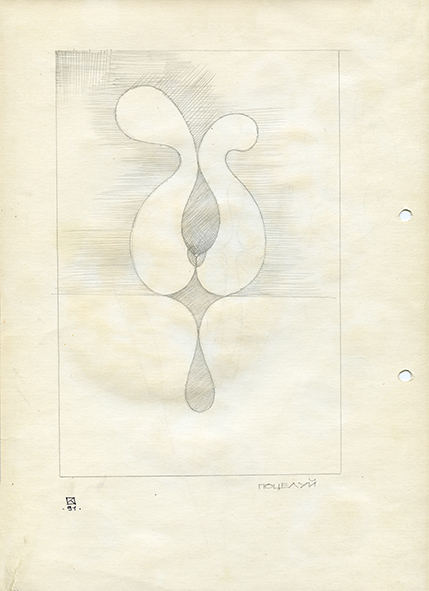 Kiss. 1991. Pencil on paper. 30 х 21