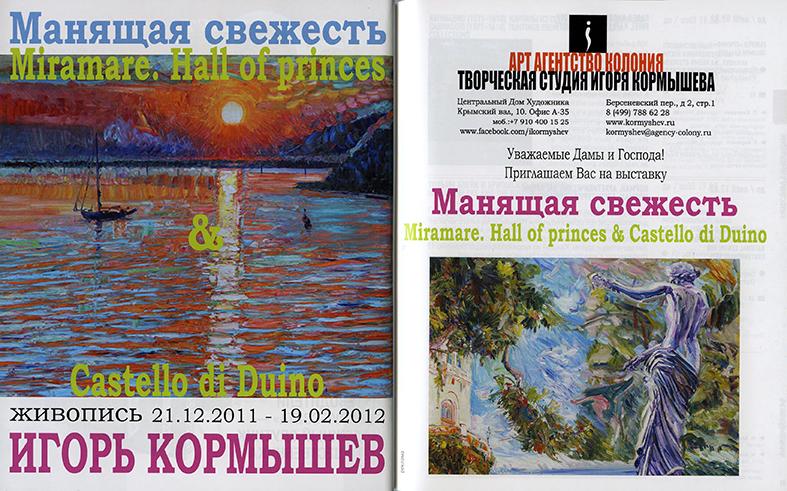'Art Guide' magazine. February-April 2012