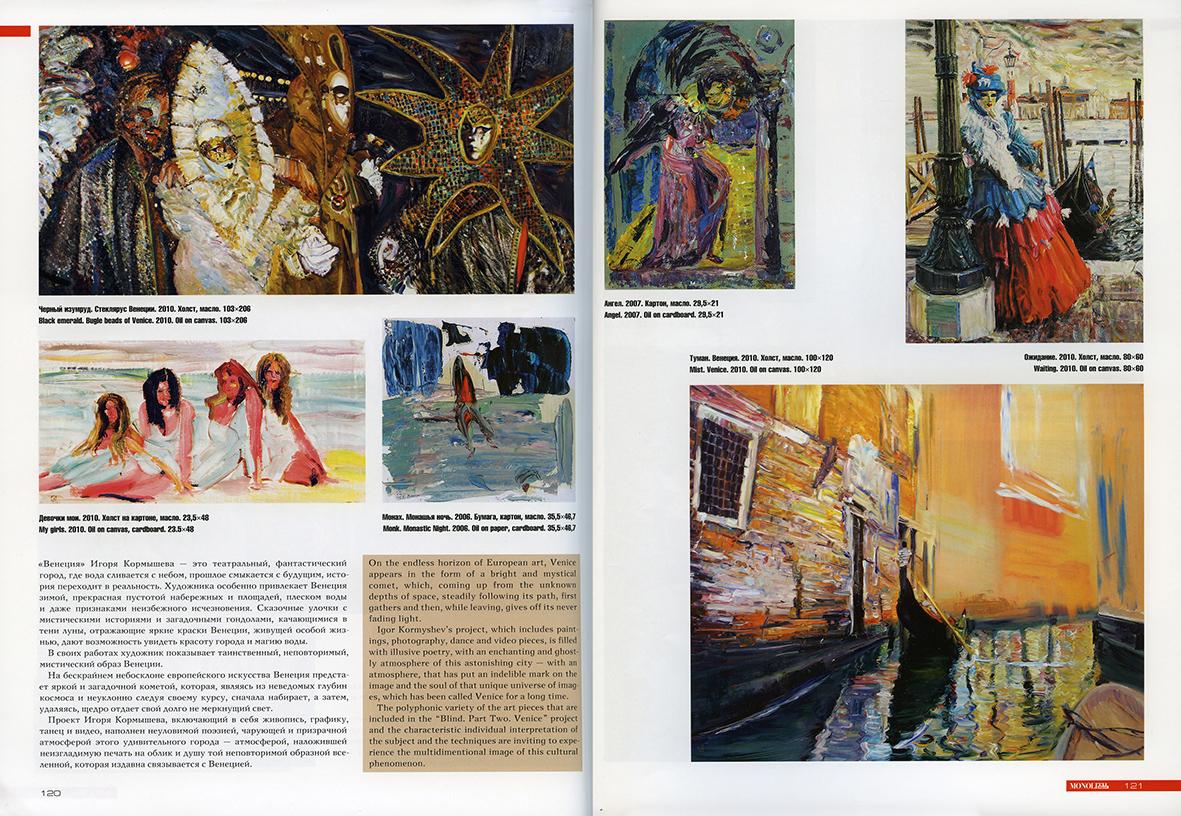 Monolith Digest magazine  #26. 2012