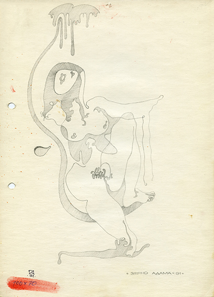 Adam's Seed. 1991. Pencil on paper. 30 х 21