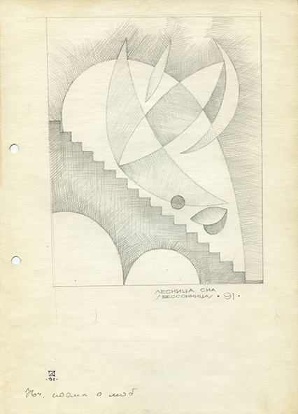 Stairs of Dream (Insomnia). 1991. Pencil on paper. 30 х 21