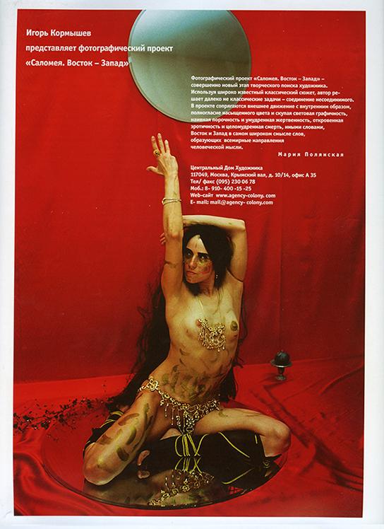 DI. Art Constitution magazine 5-6.2003.