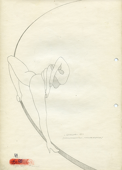 Interval in Space. 1991. Pencil on paper. 30 х 21