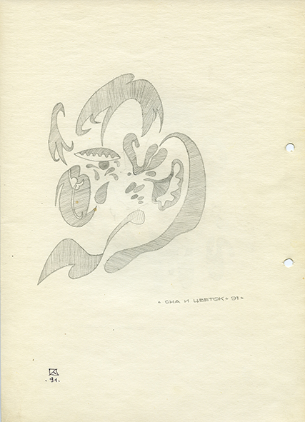She and the Flower. 1991. Pencil on paper. 30 х 21