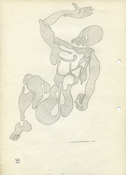 Body-building. 1991. Pencil on paper. 30 х 21