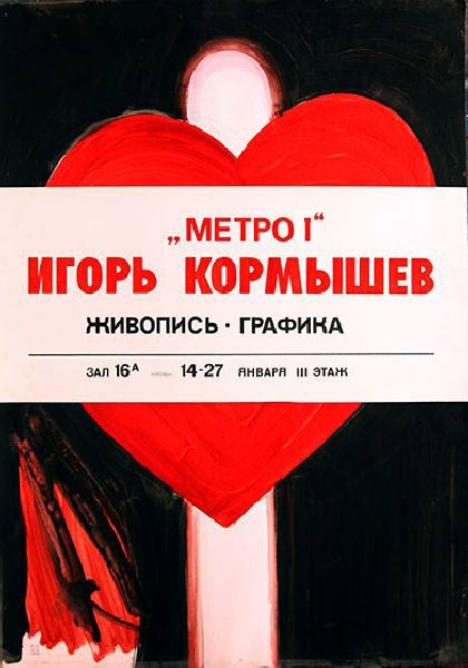 Poster of the first exhibition Metro