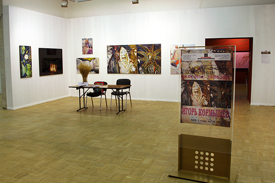 Exhibition in the Central Haus of Artists, hall 14b, Moscow 28.04-19.05.2011