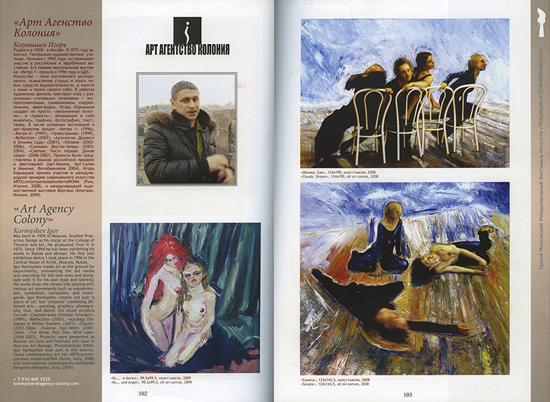 The catalog of the III Moscow International Art Festival Traditions and Modernity. 2009