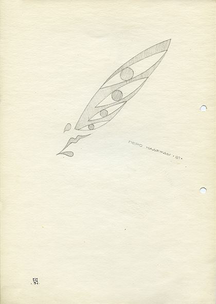 Feather of Hope. 1991. Pencil on paper. 30 х 21