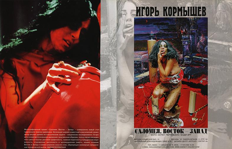 Artchronika magazine 8-2006